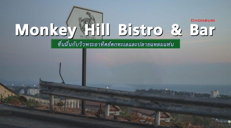 """[รีวิว] """"Monkey Hill Bistro & Bar"""" ร้านกาแฟบนยอดเขา ชมวิวพระอาทิตย์ตกทะเล"""
