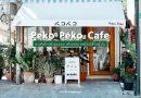 """[รีวิว] """"Peko Peko Cafe"""" อยุธยา ร้านชานมมินิมอล สไตล์ญี่ปุ่น"""