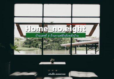 """[รีวิว] """"Home_no.eight"""" ร้านกาแฟ Slow Bar ลึกลับ หลังบ้าน วิวแม่น้ำ"""